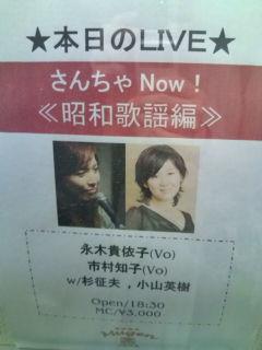 三茶歌謡ライブ